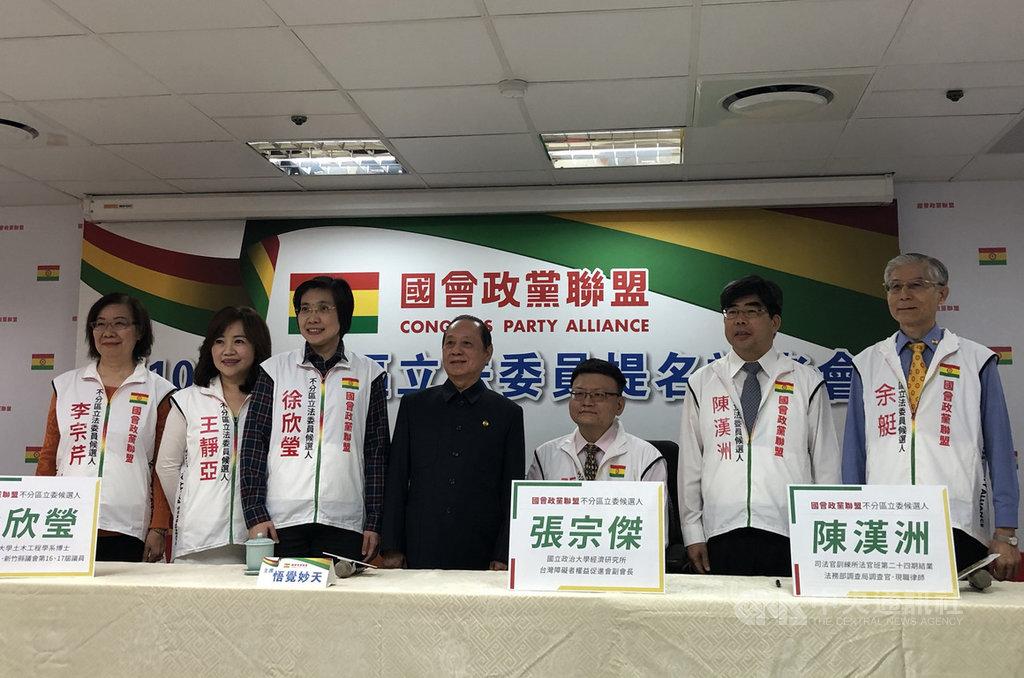 國會政黨聯盟15日舉行記者會公布第10屆不分區立法委員名單,黨主席悟覺妙天(中)與6位被提名人一同出席。中央社記者侯姿瑩攝 108年11月15日