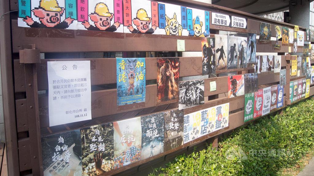 香港情勢動盪,彰化市古月民俗館的圍籬有許多民眾及學生張貼聲援香港的海報,化身「彰化連儂牆」。中央社記者吳哲豪彰化攝 108年11月15日