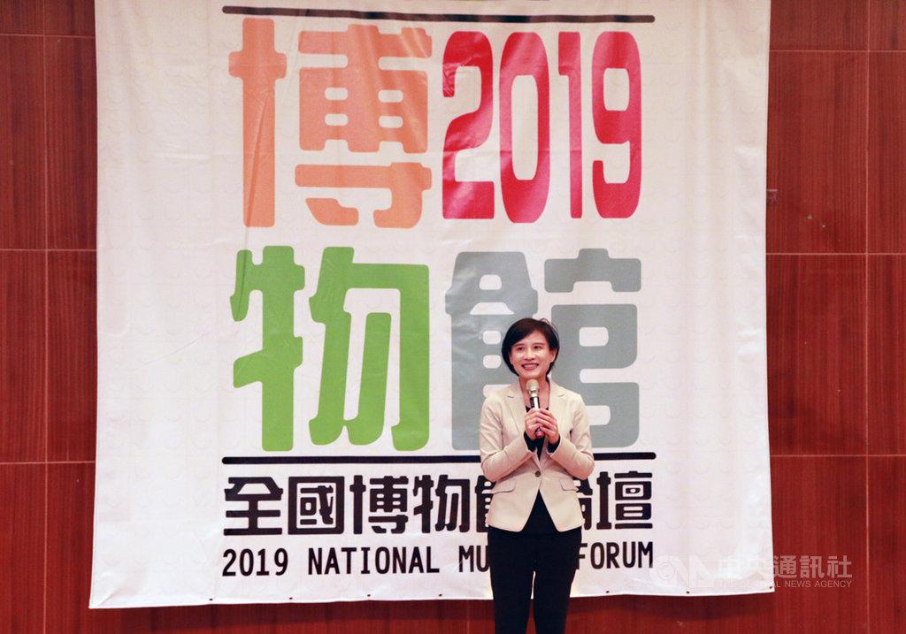 文化部16日在台灣文學館舉行「2019全國博物館論壇」首場分區論壇,部長鄭麗君盼透過論壇,邀請大眾思考21世紀博物館的發展。(文化部提供)中央社記者鄭景雯傳真 108年11月16日