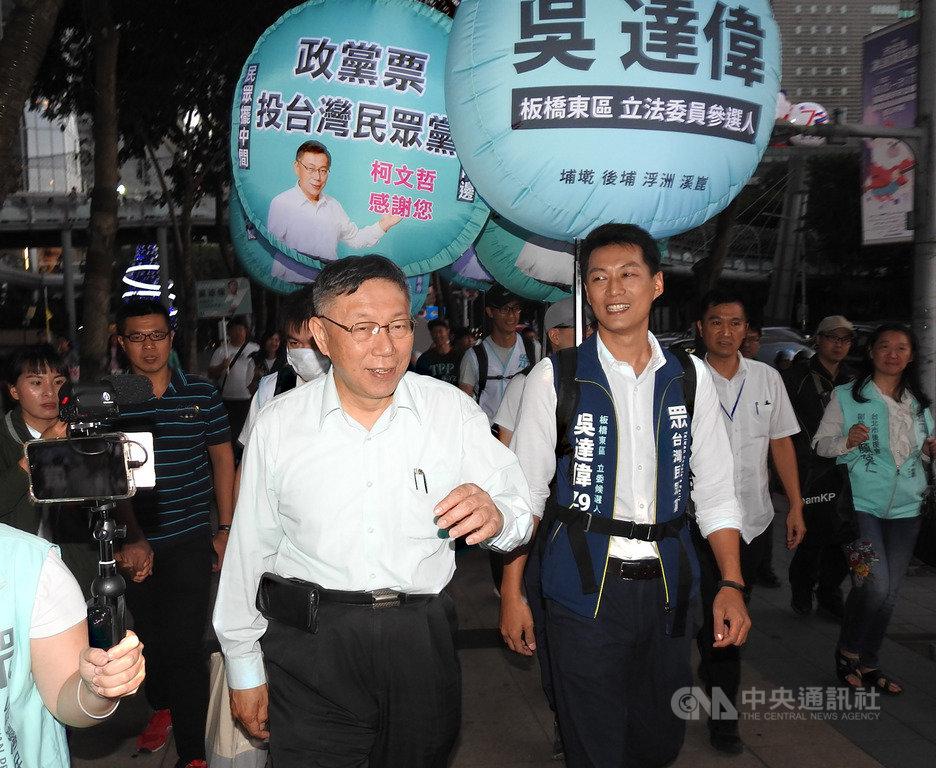 台灣民眾黨主席柯文哲(前左)16日為新北市立委參選人吳達偉(前右)輔選造勢,並前往2019新北歡樂耶誕城活動現場、新板特區周邊掃街拜票。中央社記者王鴻國攝 108年11月16日