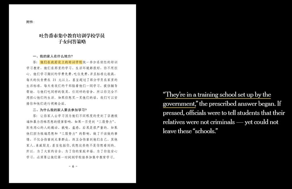 中國政府將新疆再教育營稱為「集中教育培訓學校」,相關設施高度保密。紐時取得的403頁文件,揭露中國國家主席習近平等高層指示,促成再教育營建設。(圖取自紐時網頁nytimes.com)