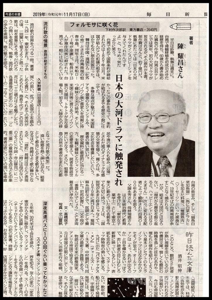 日本「每日新聞」17日刊登醫師作家陳耀昌著作「傀儡花」日文譯本書介,並介紹此作正由公視拍攝為歷史大河劇,描述19世紀後半台灣南部原住民與美國簽下台灣史上第一個國際條約的故事。中央社東京傳真 108年11月17日