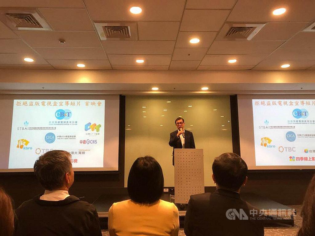 台灣有線寬頻產業協會理事長鄭俊卿表示,音樂、電影都已經受到智慧財產權很好的保護,但是有線電視頻道一直都是侵權行為的受害者,對產業造成很大的傷害。中央社記者吳柏緯攝 108年11月19日