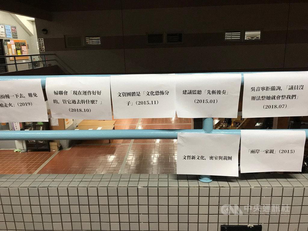 台北市長柯文哲19日晚間受邀到東吳大學發表演講,有學生在欄杆扶手上貼滿寫有柯文哲過去「失言」語句的紙張,表達無聲抗議。中央社記者梁珮綺攝 108年11月19日