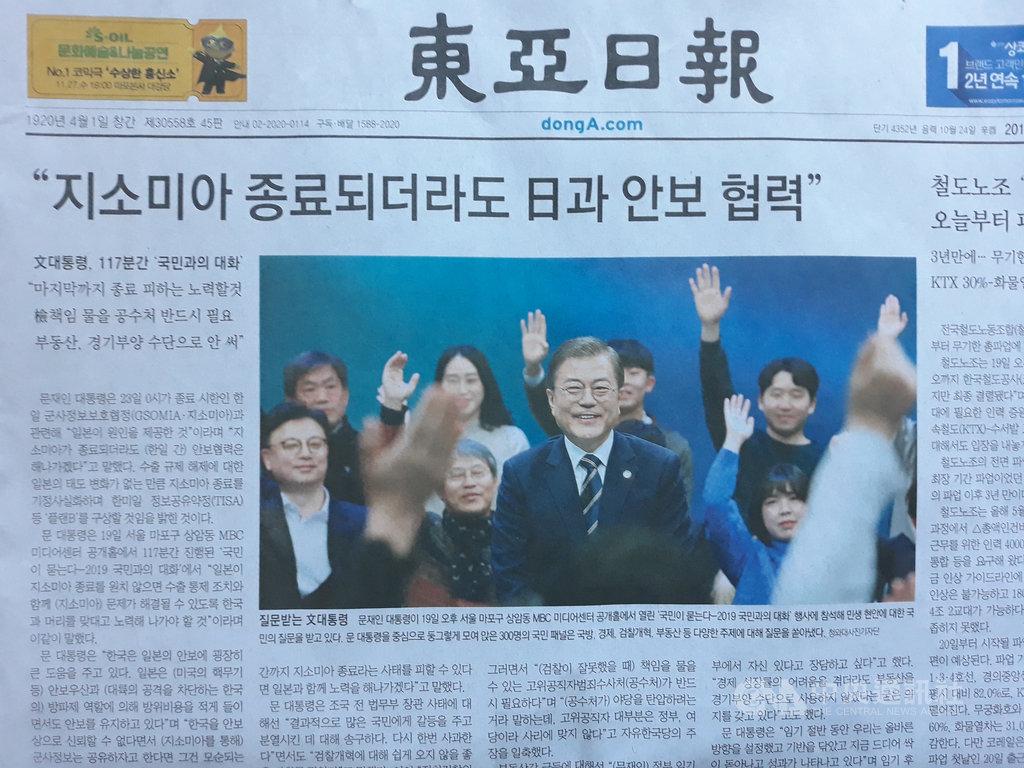 南韓「東亞日報」20日在頭版頭條以「文在寅117分鐘與國民對話:即使GSOMIA終止也將與日本進行安全合作」為標題,報導文在寅19日晚在南韓的電視台現場直播的節目中,向日本喊話的發言。中央社記者姜遠珍首爾攝  108年11月20日