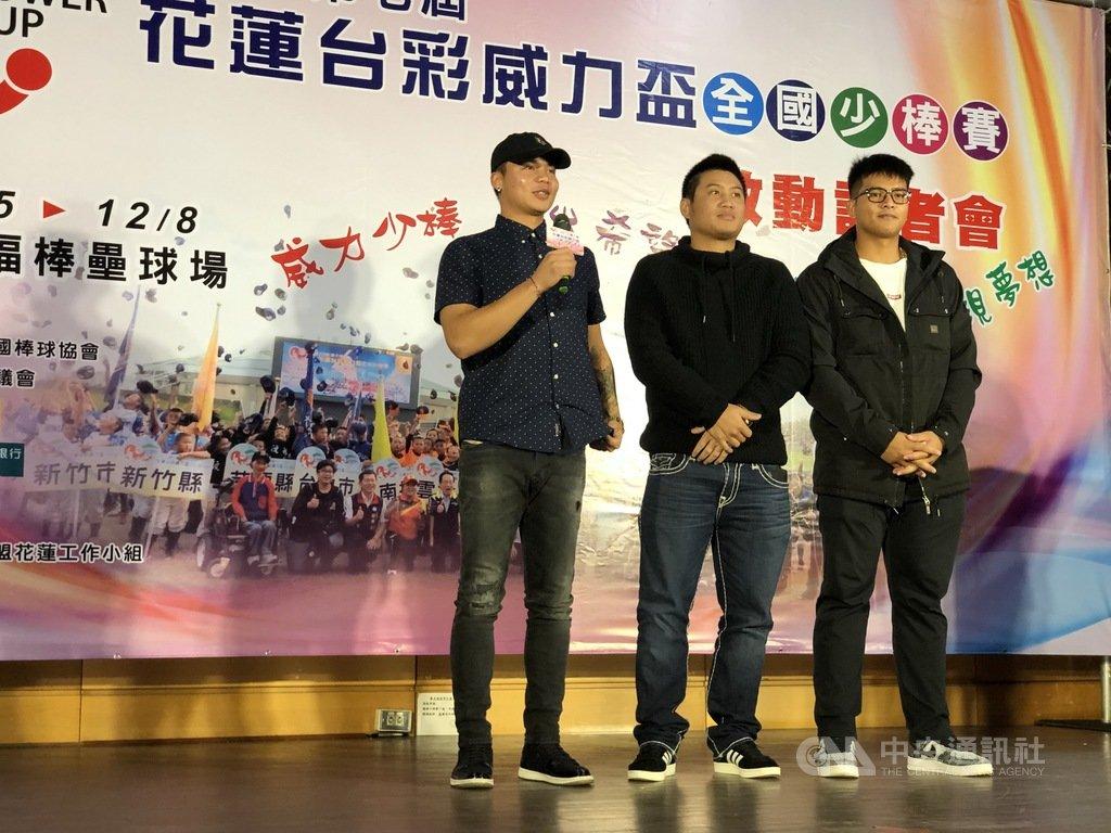 旅美響尾蛇隊投手林凱威(左1)此次入選世界12強棒球賽中華隊,他20日出席台彩威力盃少棒賽記者會表示,近期將展開訓練,希望可以強化變化球。中央社記者謝靜雯攝 108年11月20日