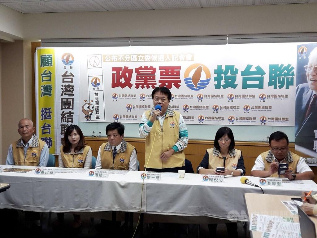 台灣團結聯盟20日公布2020不分區立委提名名單,萬芳醫院精神科主治醫師潘建志(左3)列首位,黨主席劉一德(右3)排第3。中央社記者范正祥攝 108年11月20日