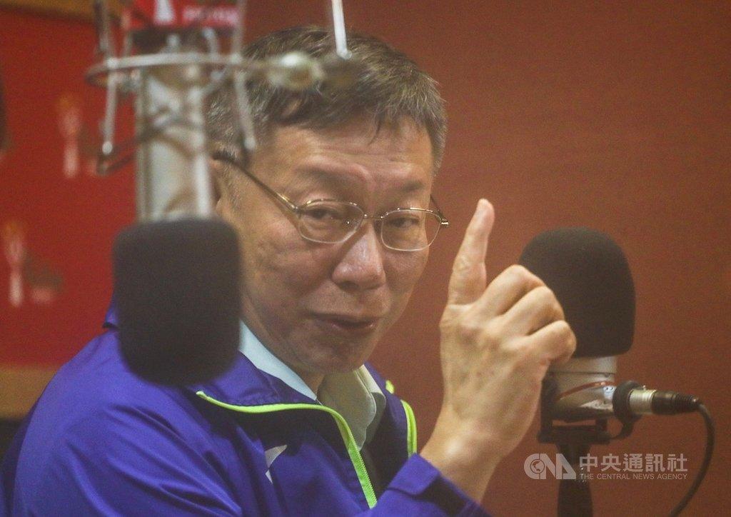 台灣民眾黨主席、台北市長柯文哲(圖)20日接受中廣新聞網「蘭萱時間」專訪表示,明年1月11日投票日後,總統蔡英文的兩岸政策會轉彎,「她一定會轉彎,兩岸這樣下去我才不信,ECFA明年就到期了」。中央社記者裴禛攝 108年11月20日