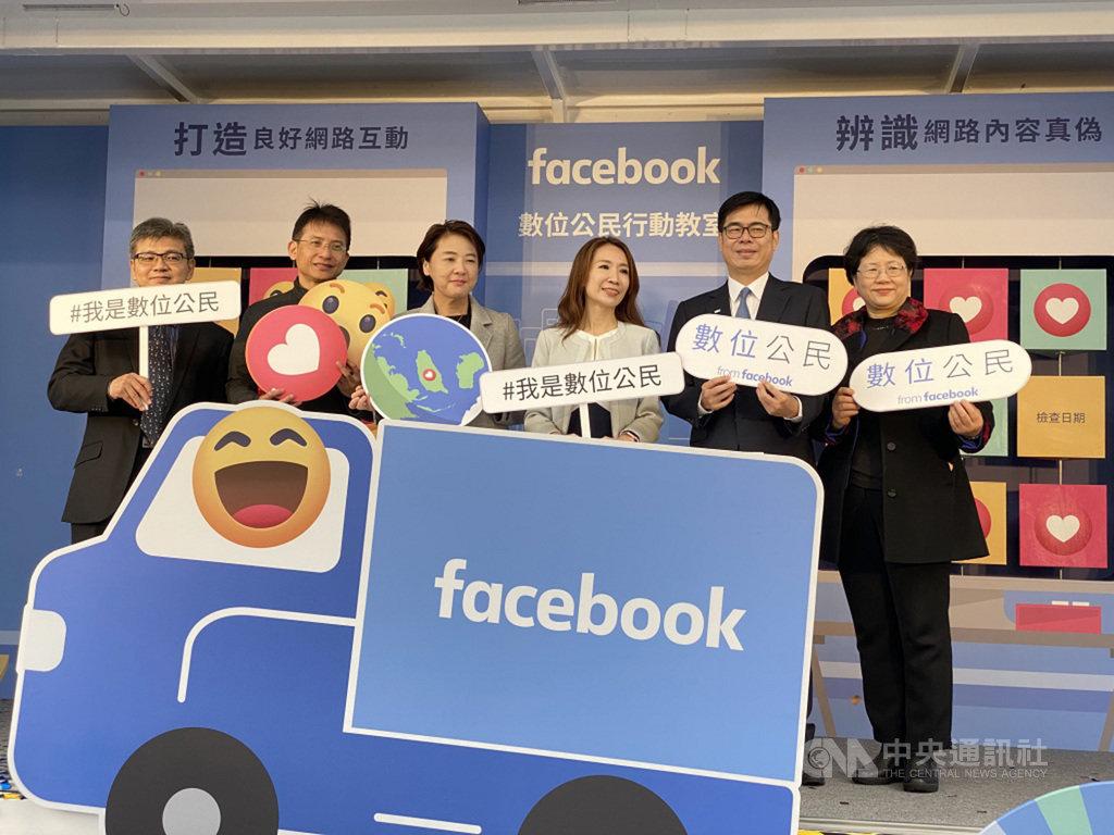 為提升全台數位素養,Facebook(臉書)21日舉行記者會啟動由大型卡車改造的數位公民行動教室,包括Facebook台灣及香港總經理余怡慧(右3)、行政院副院長陳其邁(右2)都出席力挺。中央社記者吳家豪攝 108年11月21日