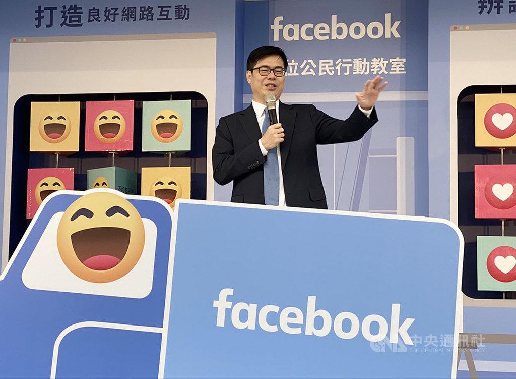 行政院副院長陳其邁21日出席Facebook(臉書)數位公民行動教室啟動日活動,呼籲民眾培養數位公民素質、學習如何區分假訊息。中央社記者吳家豪攝  108年11月21日