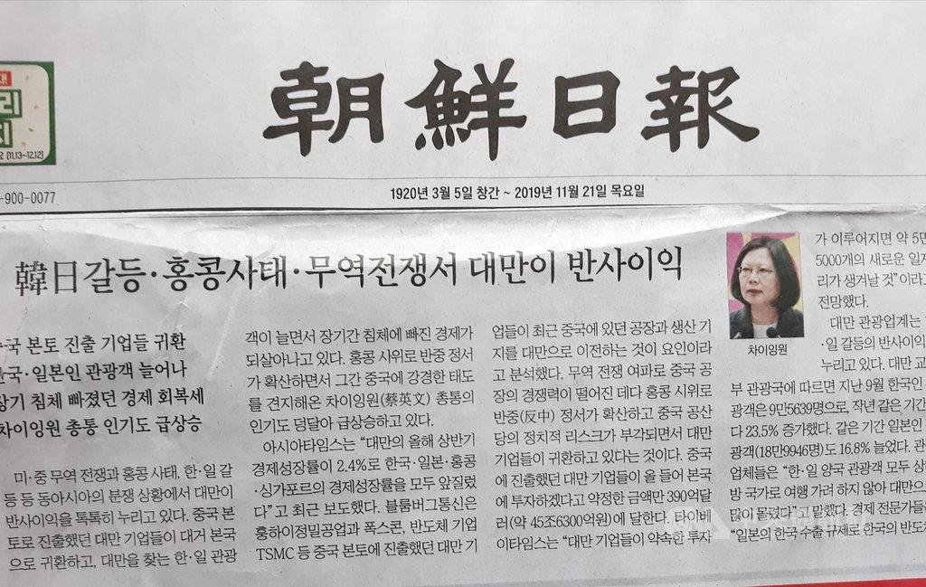 南韓朝鮮日報報導,台灣因韓日矛盾、香港事態和中美貿易戰而獲益,報導也指總統蔡英文近期民調提高。中央社記者姜遠珍首爾攝 108年11月21日