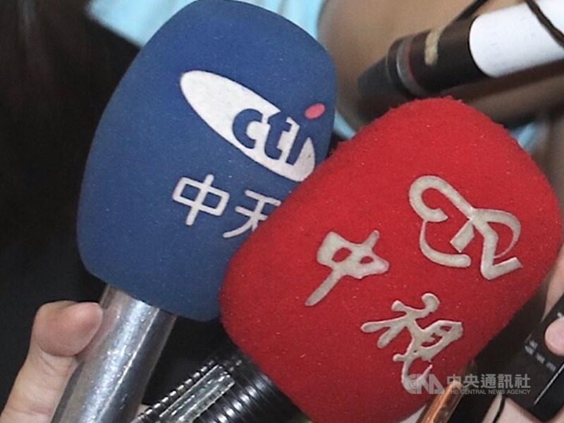 對於被控收中國資金、透過新聞影響台灣選情,中天電視、中視23日表示,指控為不實,要求報導媒體更正,並保留法律追訴權。(中央社檔案照片)
