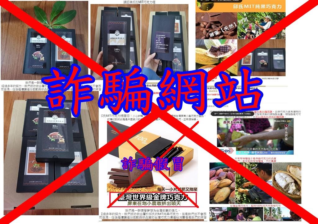 屏東可可近年在世界競賽中穿金戴銀打出了名號,被盜用圖片假冒名義銷售來自中國的冒牌巧克力,其中業者邱式咖啡巧克力受到侵害。圖為邱式咖啡巧克力在網路上叮囑民眾勿受欺騙。(圖取自facebook.com/taiwancocoa)