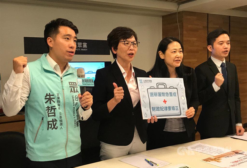 台灣民眾黨27日在台北舉辦記者會,聚焦財政紀律議題,黨提名苗栗縣立委參選人朱哲成(左起)、不分區立委參選人蔡壁如、孫智麗及李家齊出席。中央社記者陳怡璇攝 108年11月27日