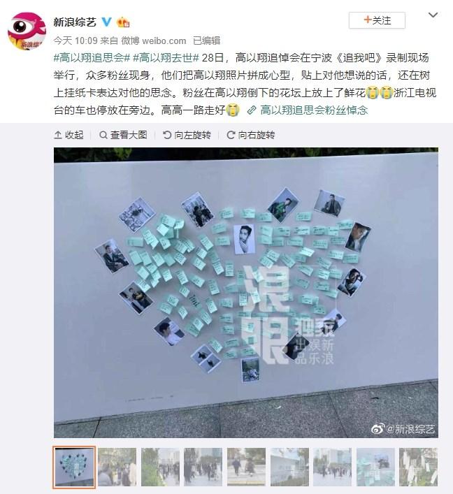 藝人高以翔猝逝後,節目「追我吧」在浙江寧波的錄影現場28日有許多粉絲自發前往悼念,當地滿是鮮花與悼念紙條。(圖取自新浪綜藝微博網頁weibo.com)