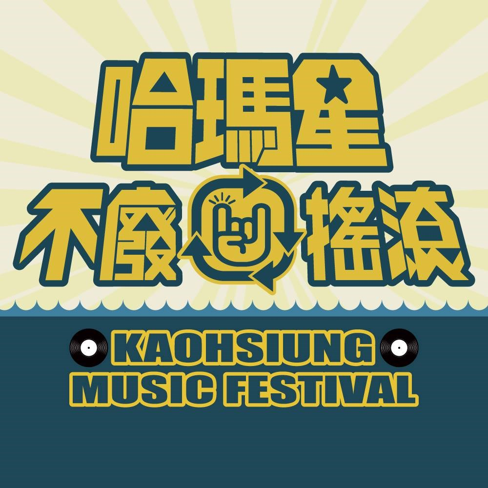 高雄市政府12月舉辦「哈瑪星音樂祭:不廢搖滾嘉年華」,演出陣容公布後遭部分樂團否認參與。(圖取自facebook.com/Rebornfestivalway)
