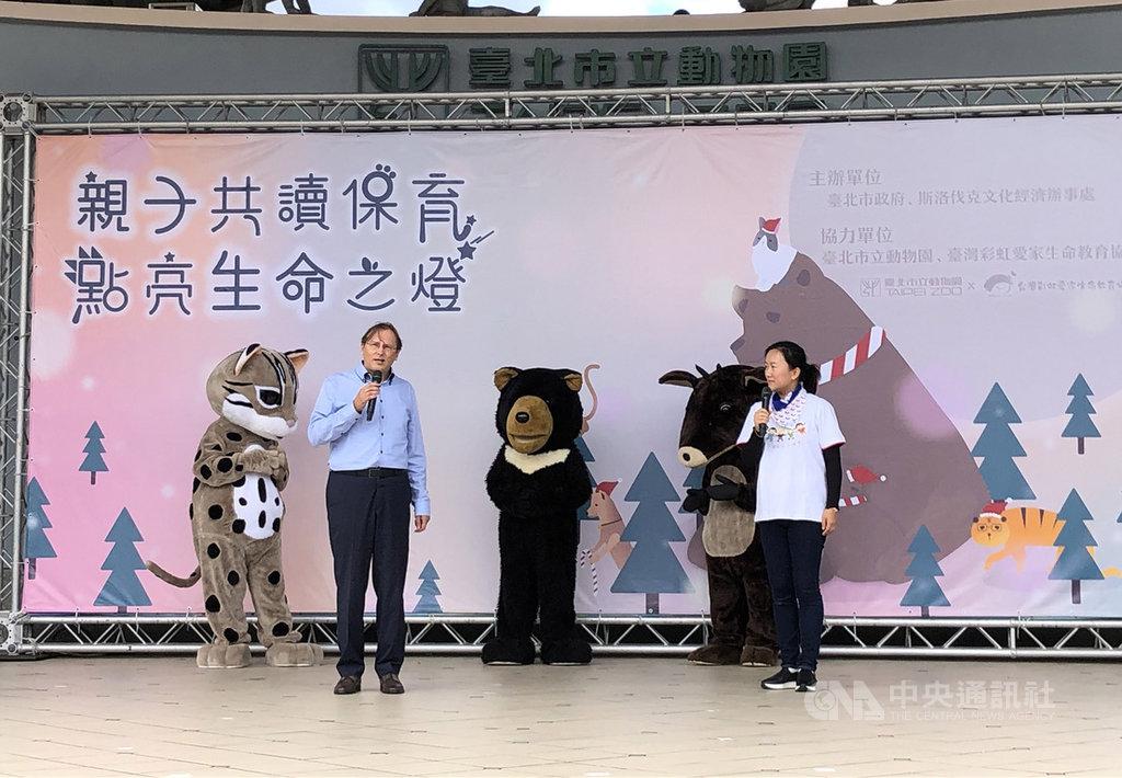 斯洛伐克駐台代表博塔文(左)30日表示,「母熊英卡」繪本已在台出版,盼促進文化、保育方面的合作。中央社記者侯姿瑩攝 108年11月30日