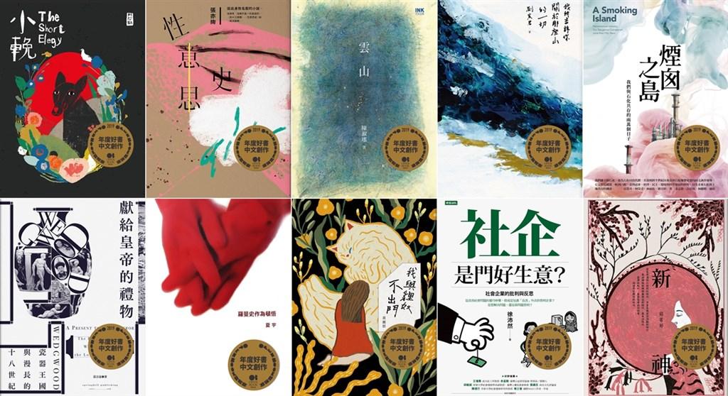 2019 Openbook好書獎30日揭曉,中文創作的文學作品全數由女作家得獎。(圖取自Openbook網頁openbook.org.tw)