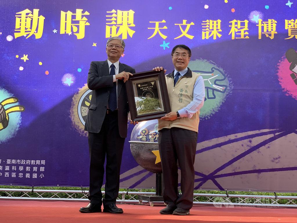 中央大學鹿林天文台將2008年發現的小行星命名為「南瀛天文館」,副校長陳志臣(左)1日致贈小行星銘板給台南市長黃偉哲(右)。中央社記者張榮祥台南攝 108年12月1日
