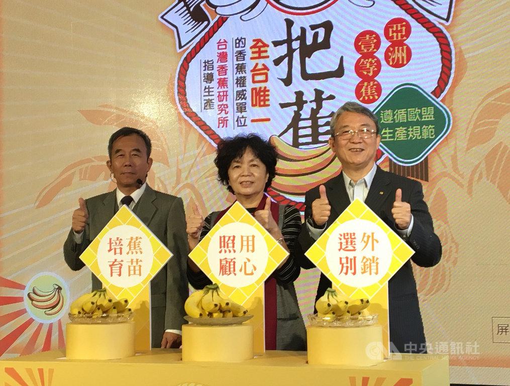 屏東縣攜手超市業者成立香蕉品牌,產品將先在台灣試水溫,預計2020年3月進軍海外市場,更力拚成為東京奧運食材供應商。圖為屏東縣副縣長吳麗雪(中)、全聯執行長謝健南(右)出席活動記者會。中央社記者蔡芃敏攝  108年12月2日