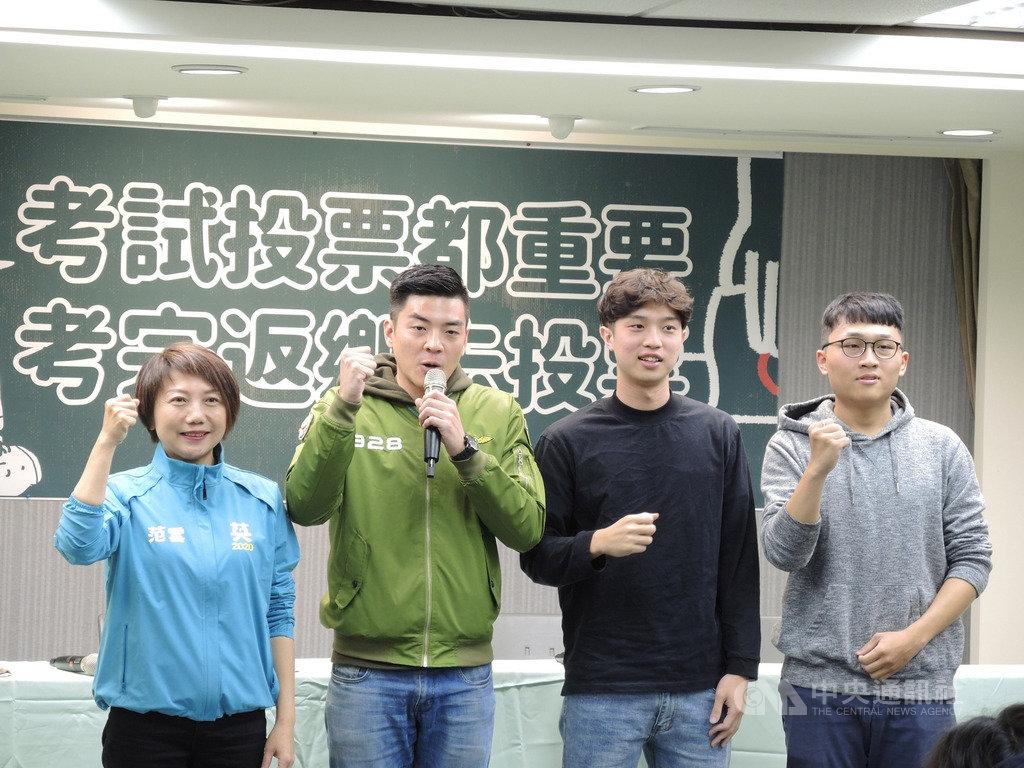 民進黨不分區立委被提名人范雲(左1)、民進黨青年部主任吳濬彥(左2)與青年入陣學員2日召開「考試投票都重要 考完返鄉去投票」記者會。中央社記者葉素萍攝 108年12月2日
