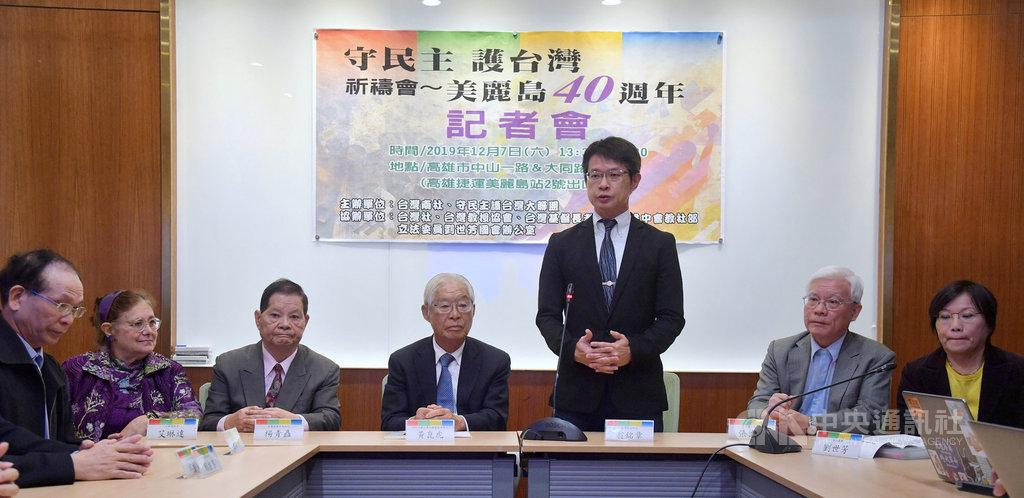 為了紀念美麗島事件40週年,台灣南社與守民主護台灣大聯盟2日在立法院舉行記者會,宣布7日將在高雄舉辦「守民主護台灣遊行暨祈禱會」。中央社記者王飛華攝 108年12月2日