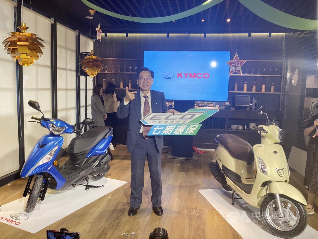 KYMCO(光陽工業)集團執行長柯俊斌表示,3日率先同業推出2款7期環保車,並呼籲能「油電平權、中央地方同調」,讓二輪車市銷售正常回歸市場自由競爭機制,無須製造油電分裂。中央社記者韓婷婷攝  108年12月3日