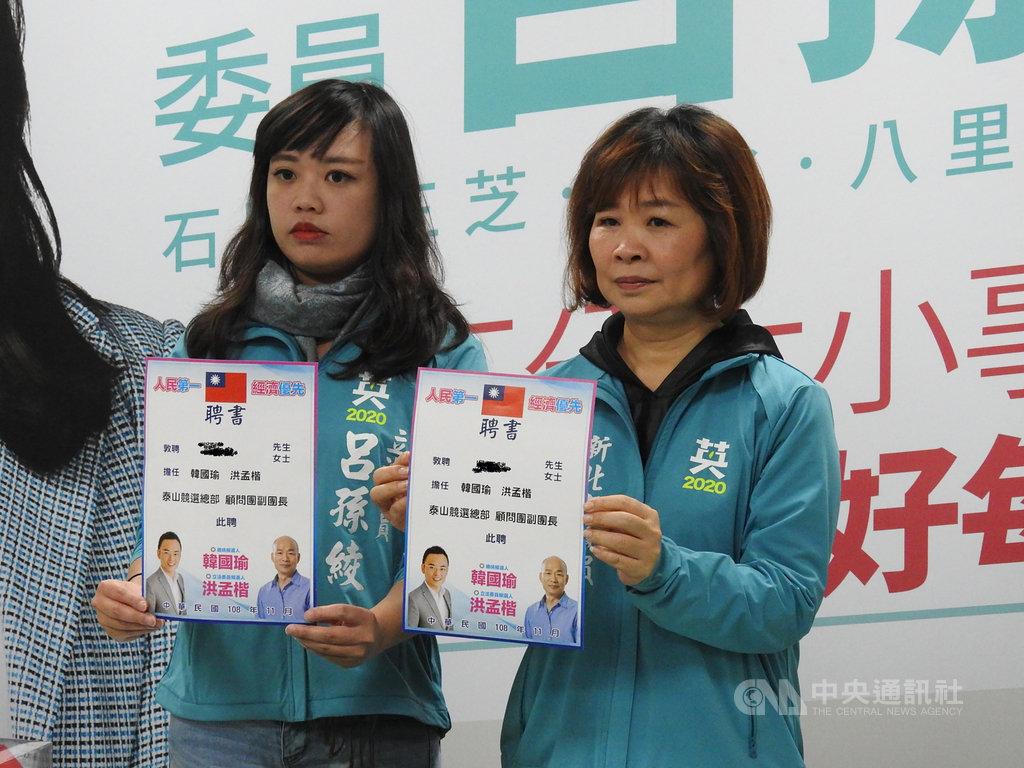 新北市立委參選人呂孫綾(左)3日在泰山競選總部舉辦記者會表示,服務處主任竟莫名其妙收到對手聘書,一不小心就成為對方陣營競選幹部,她呼籲對手應尊重,並向無意願被聘的人致歉。中央社記者王鴻國攝 108年12月3日