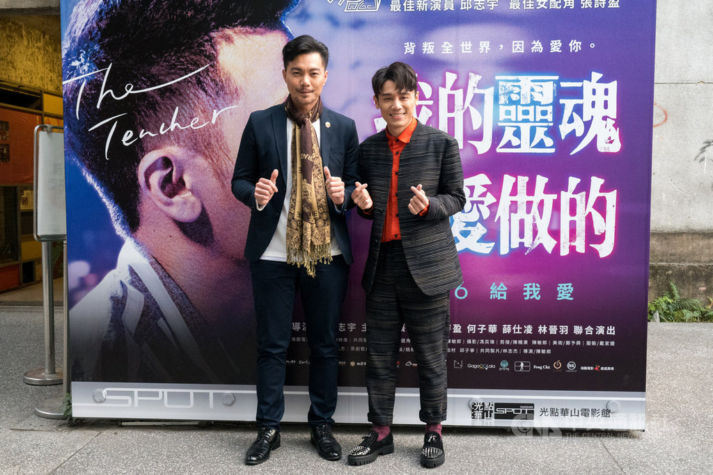 演員張晉豪(左)與邱志宇(右)在電影「我的靈魂是愛做的」中飾演一對同志戀人,兩人3日在台北出席首映會。張晉豪透露,有女友的他,殺青半年間對邱志宇都還感覺得到情愫。中央社記者洪健倫攝 108年12月3日