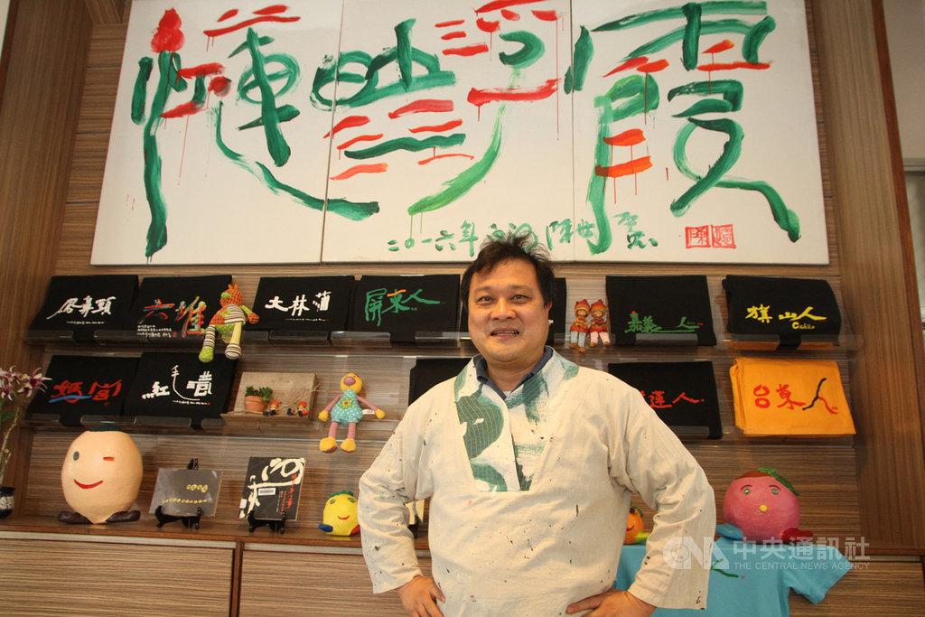 知名意象書法家陳世憲(圖)3日在台南市白河區圖書館舉行記者會,宣布將自己以「地誌書法」創作的台灣地名作品版權捐出,置放於個人網站提供下載,在非商業用途的前提下都可自行運用。中央社記者楊思瑞攝  108年12月3日