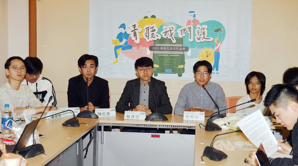 由台灣青年民主協會主辦的「青聽我們說—2020總統大選青年論壇」將於4日舉行,台灣青年民主協會等青年團體3日在立法院舉行記者會,提前公布18題將會出現在論壇的提問,呼籲參選人做足準備,不要只有口號式的回應。中央社記者施宗暉攝 108年12月3日