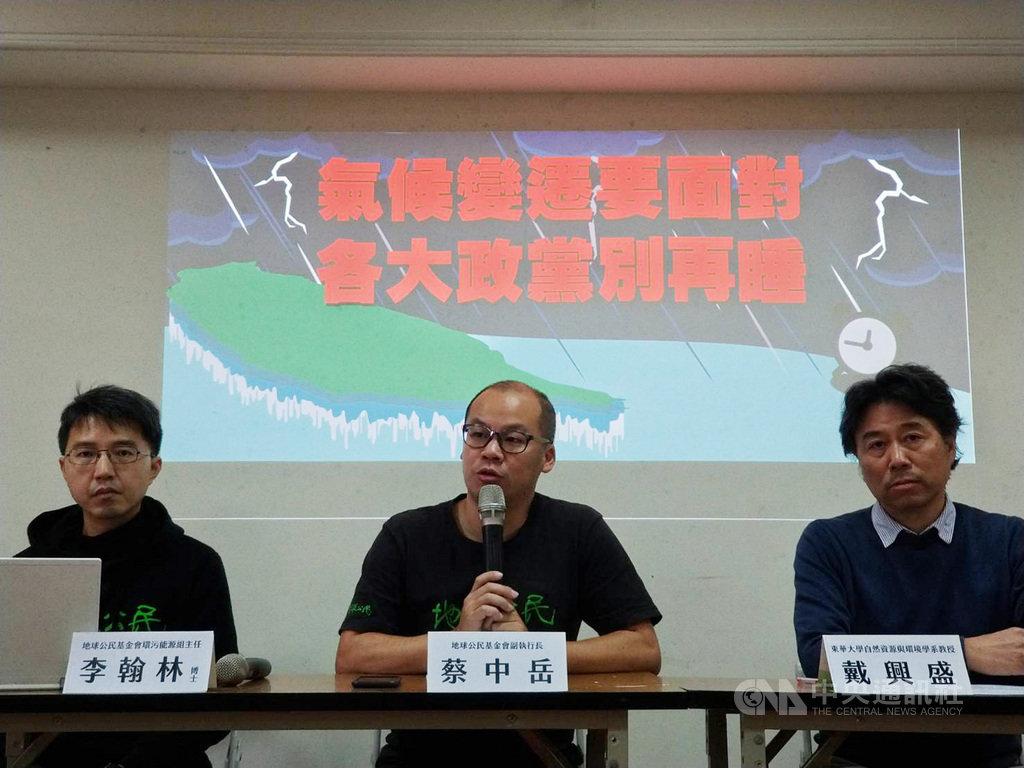 地球公民基金會4日舉辦「台灣面對氣候變遷的五大減碳方案」記者會,東華大學環境學院自然資源與環境學系教授戴興盛(右)認為,如果看國、民兩黨能源相關政策,國民黨是0分,民進黨是50分中央社記者張雄風攝  108年12月4日