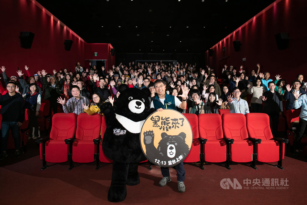 導演麥覺明(前右)拍攝電影「黑熊來了」,4日在台北舉行媒體試映,麥覺明表示,希望藉本片喚起各界重視黑熊保育與研究。(牽猴子整合行銷提供)中央社記者洪健倫傳真 108年12月4日