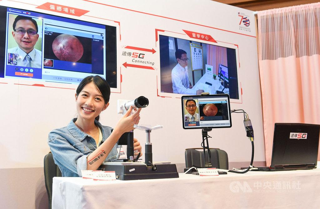 瞄準智慧物聯網商機,遠傳電信將於醫療科技展大秀5G醫療創新應用。(遠傳電信提供)中央社記者江明晏傳真 108年12月4日