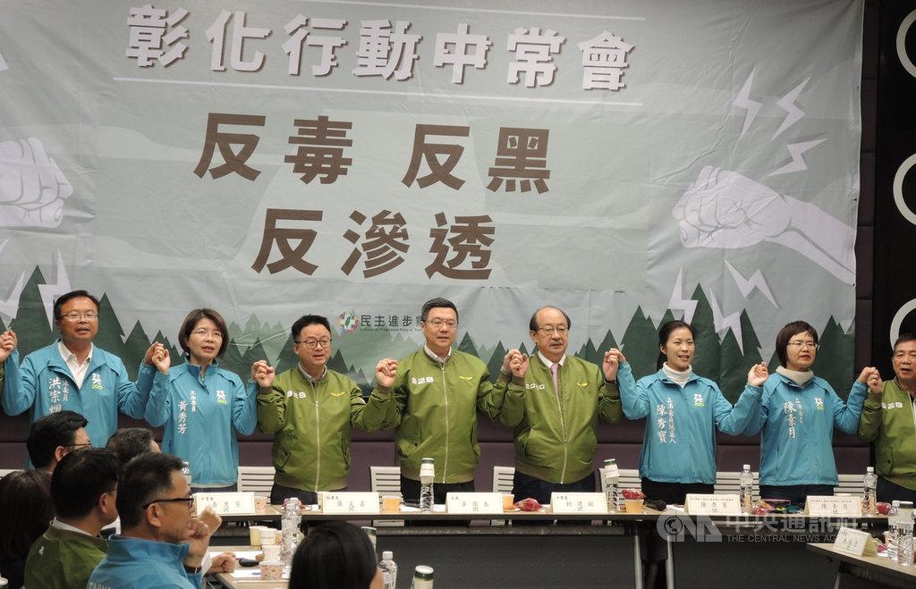 選戰進入最後階段,民進黨陸續啟動4場行動中常會,拉抬立委選情,4日首場選在彰化。中央社記者葉素萍攝  108年12月4日