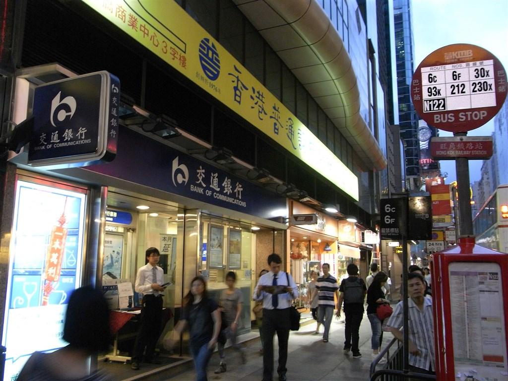 「金融時報」報導,中國國有的交通銀行香港分行前首席經濟學家羅家聰10月離開任職14年的交銀,他受訪表示,因他是香港人而被要求辭職。圖為香港一間交通銀行。(圖取自維基共享資源;作者Hulapewue,CC BY-SA 3.0)