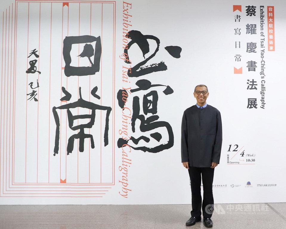 台灣科技大學舉辦書寫日常展,展出駐校藝術家蔡耀慶的多件書法作品。(台科大提供)中央社記者許秩維傳真 108年12月4日
