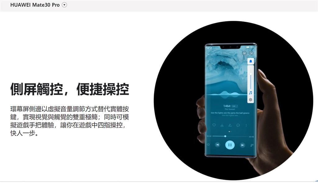 華為2款新品Mate 30 Pro旗艦機(圖)與WATCH GT 2智慧手錶4日晚間無預警宣布取消在台上市計畫,官方僅強調是供貨問題。(圖取自華為網頁consumer.huawei.com)