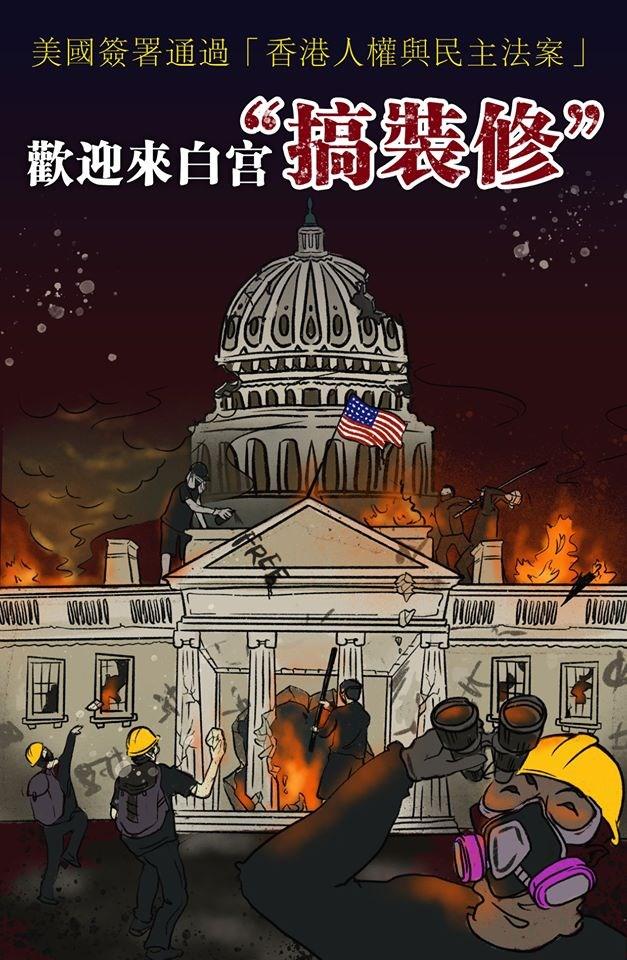 中國官媒央視中文網4日仿效反送中,在其臉書專頁貼圖呼籲去「裝修」白宮,但圖中的建築物卻錯置為美國國會山莊。(圖取自facebook.com/Haiwainet)