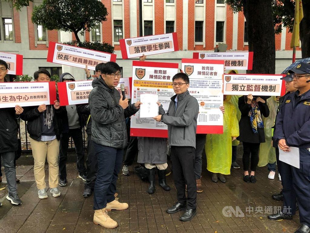 多個學生組織和教育團體6日向教育部陳情,要求修改「國立大學校院校務基金設置條例」,落實財務公開透明、學生參與,並具備獨立的監督機制。中央社記者陳至中台北攝 108年12月6日