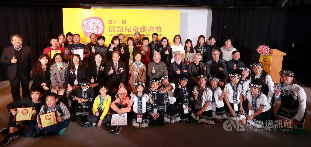 由信誼基金會主辦的信誼兒童動畫獎今年邁入第11屆,並首次在原有的「國際組」與「台灣組」外,增設「兒童創作組」,7日在台北舉行頒獎典禮。(信誼基金會提供)中央社記者洪健倫傳真 108年12月7日