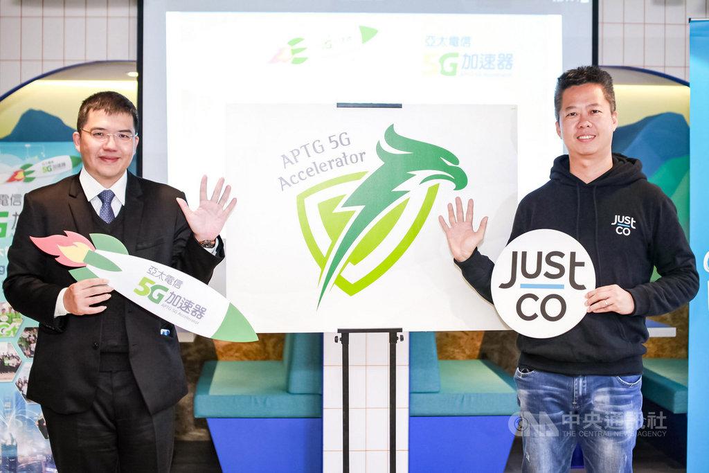 亞太電信迎戰5G除了靠轉型,也拉攏跨領域夥伴壯大生態圈,自去年起推動「亞太電5G創育加速器」計畫,扶植5G新創發展,跨領域加速5G應用發展。圖左起亞太電信網路技術中心資深協理楊騰達、JustCo Taiwan總經理陳兆慶。(亞太電提供)中央社記者江明晏傳真 108年12月9日