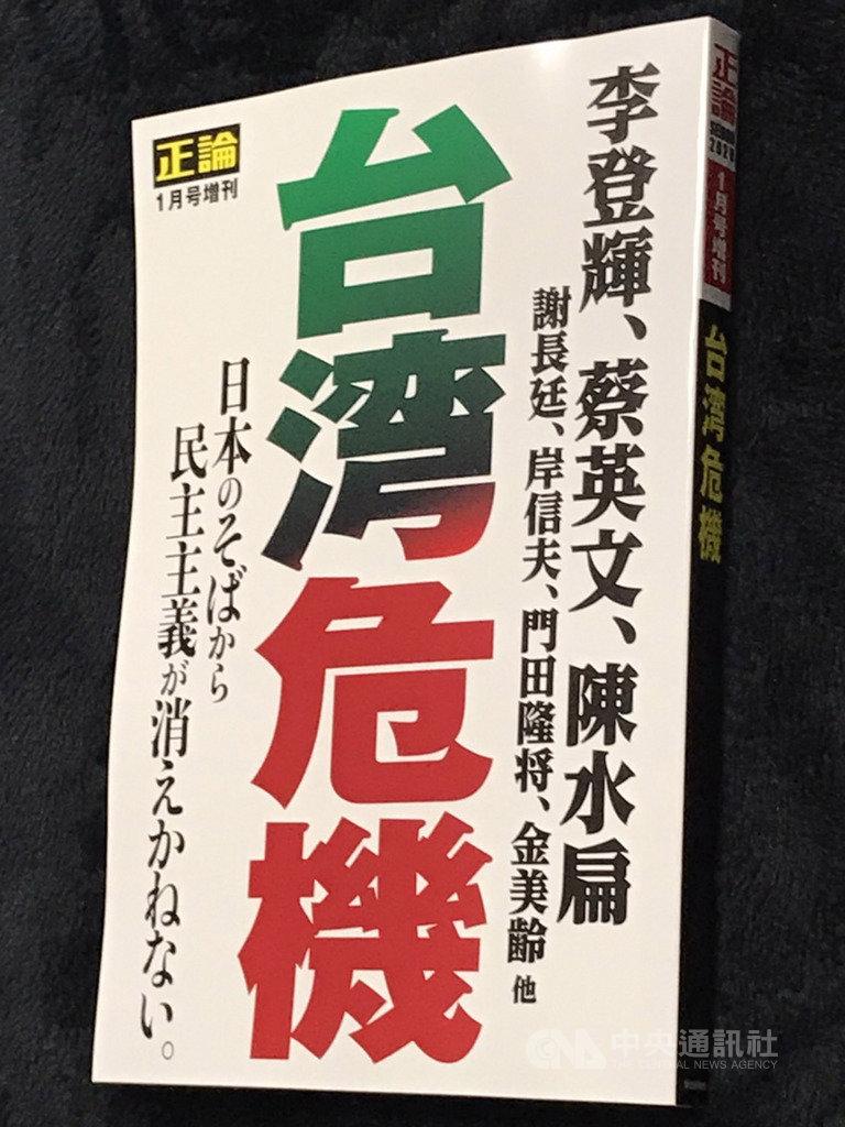 總統大選與立委選舉選戰正熱,日本「產經新聞」發行的雜誌「正論」一月號推出以「台灣危機」為題的增刊,日本首相安倍晉三胞弟、眾議員岸信夫表示盼美日台進行安保對話。中央社記者楊明珠東京攝 108年12月10日