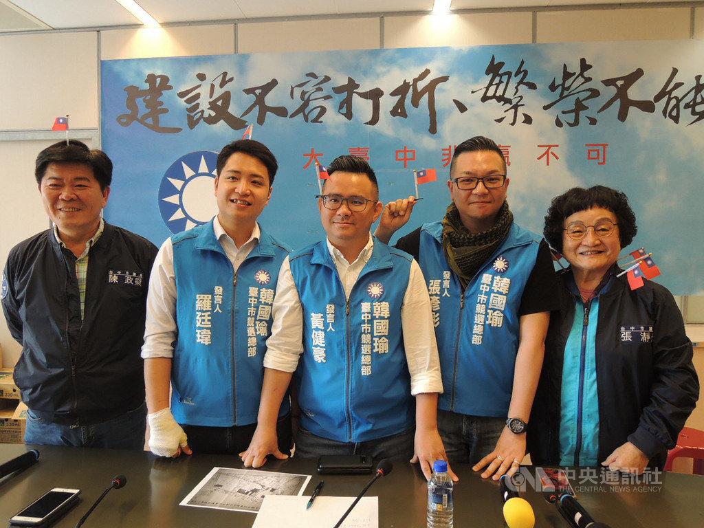 國民黨總統參選人韓國瑜台中市競選總部將於13日舉行成立大會,競選總部3名發言人11日先亮相,分別是新生代市議員張彥彤(右2起)、黃健豪、羅廷瑋。中央社記者郝雪卿攝 108年12月11日