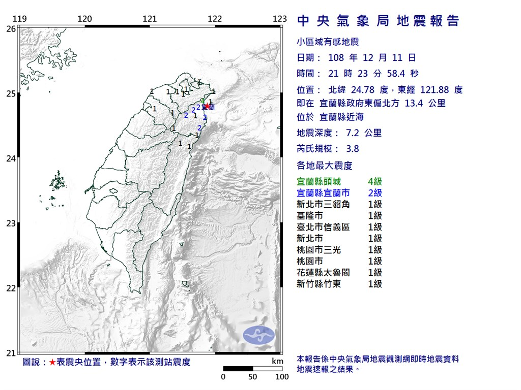 宜蘭縣近海(星號處)11日晚間9時23分發生芮氏規模3.8地震。(圖取自中央氣象局網頁cwb.gov.tw)