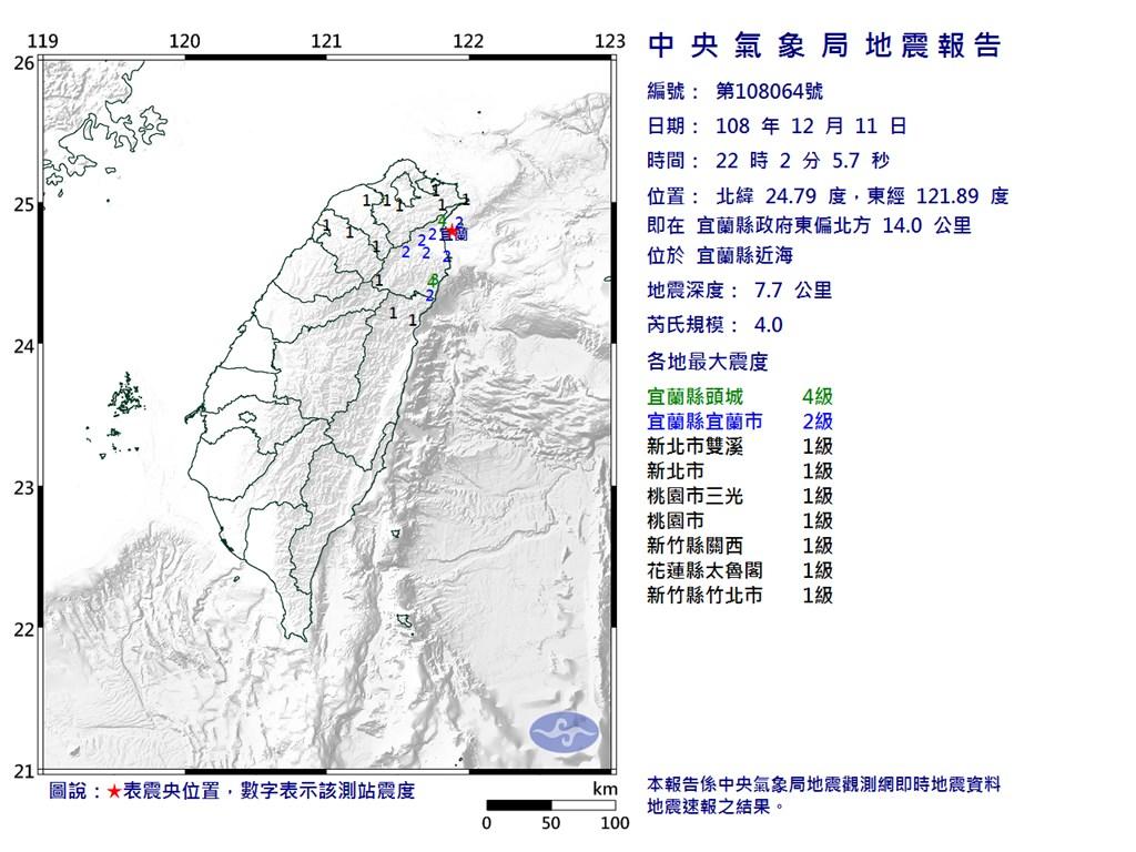 宜蘭縣近海(星號處)11日晚間10時2分發生芮氏規模4.0地震。(圖取自中央氣象局網頁cwb.gov.tw)