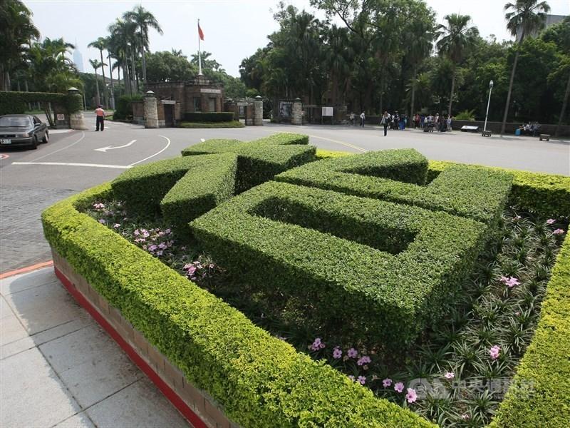 香港反送中抗爭延燒校園,台灣大專除接納港生來台旁聽,教育部也開放專案招生,目前已有台灣大學、成功大學、中興大學獲同意辦理。圖為台大校門。(中央社檔案照片)
