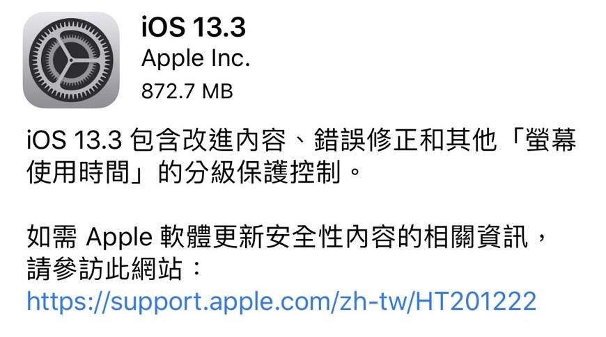 蘋果公司11日釋出iOS 13.3軟體更新,「螢幕使用時間」新的分級保護控制提供更多通訊限制。(中央社)