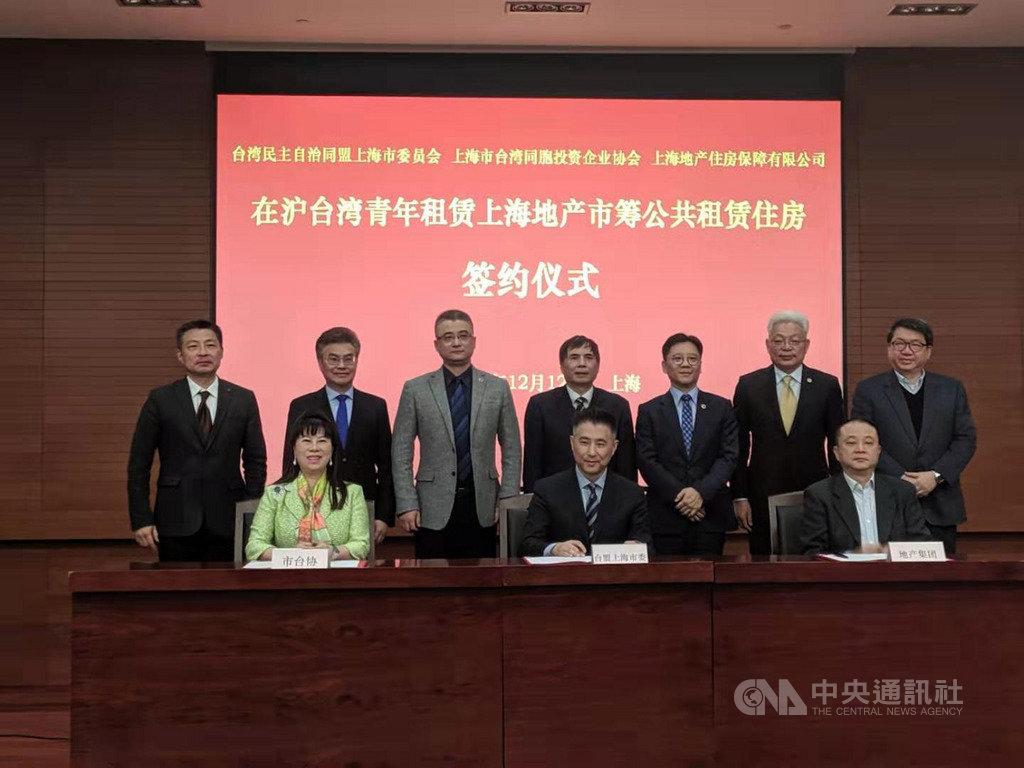 上海針對台青推出公租房,12日舉行首批300戶的簽約儀式。上海台協會上海市台協會長張簡珍(左2)、上海市台辦副主任李驍東(左4),全國台企聯會長李政宏(右4)等也出席。中央社記者翟思嘉上海攝 108年12月12日