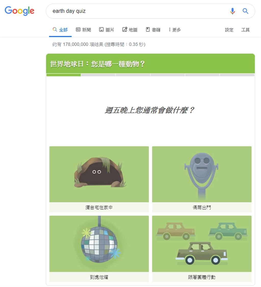 Google馬來西亞2019年搜尋排行榜出爐,「地球日測驗」(Earth Day Quiz)成為網友最熱搜關鍵字。圖為Google地球日測驗遊戲。(圖取自Google網頁google.com)